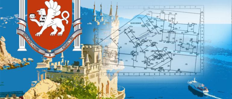 Бесплатная земля в Крыму: кто может получить и как оформить