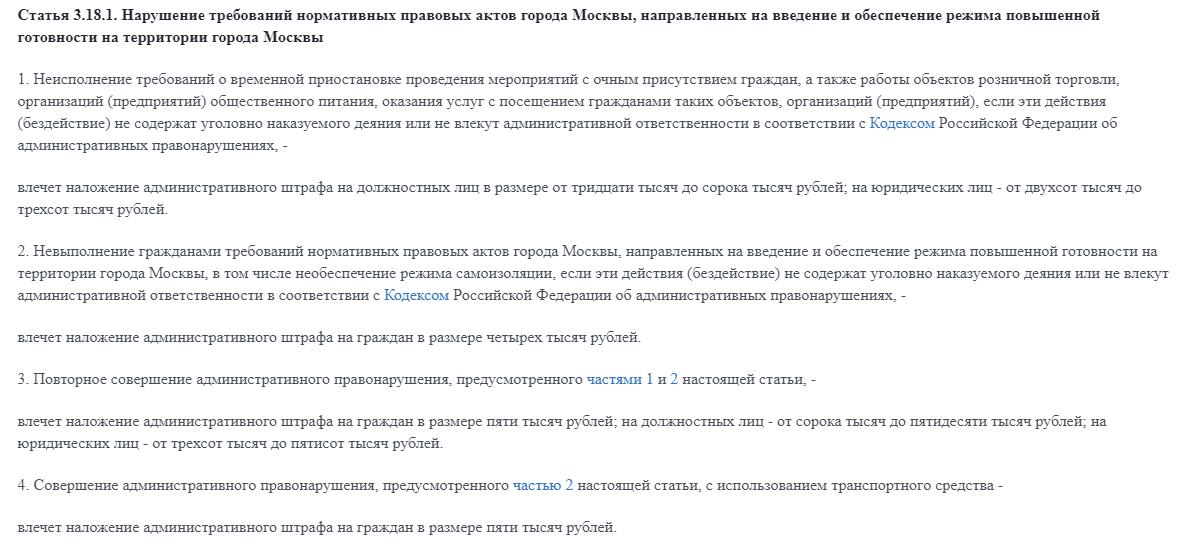 3.18.1 КоАП Москвы