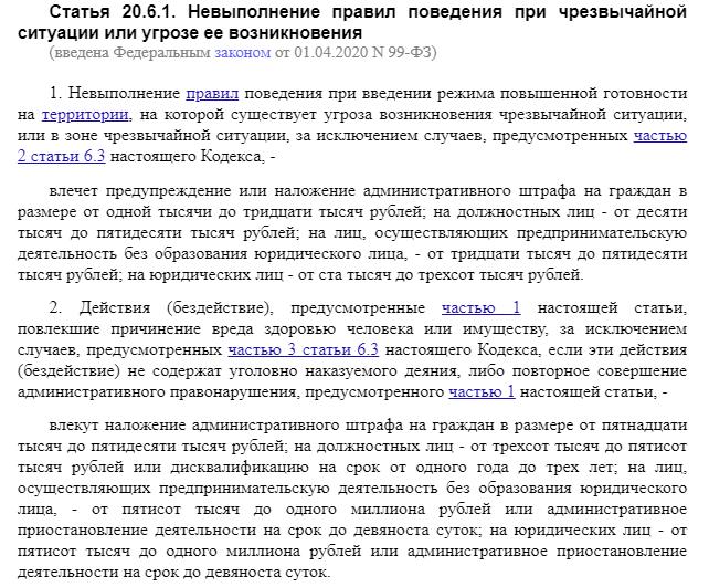 статья 20.6.1 КоАП РФ за режим самоизоляции