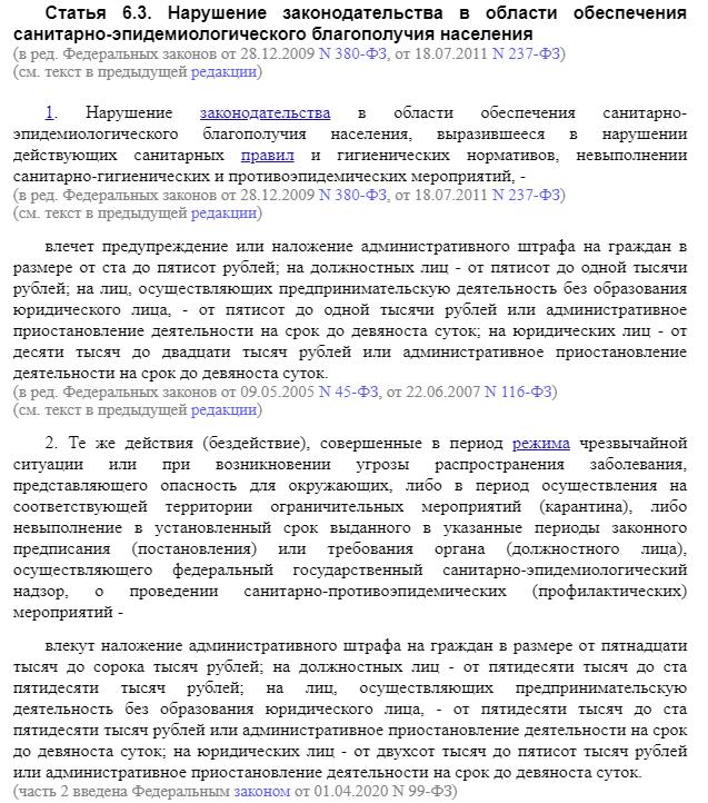 статья 6.3 КоАП РФ самоизоляция