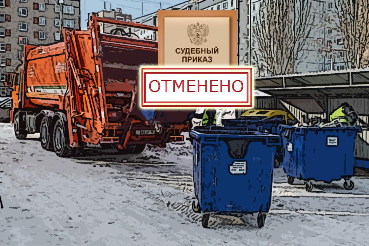 Как отменить судебный приказ по мусору (ТКО)?