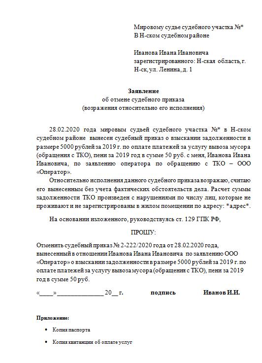 образец заявления на отмену судебного приказа за мусор