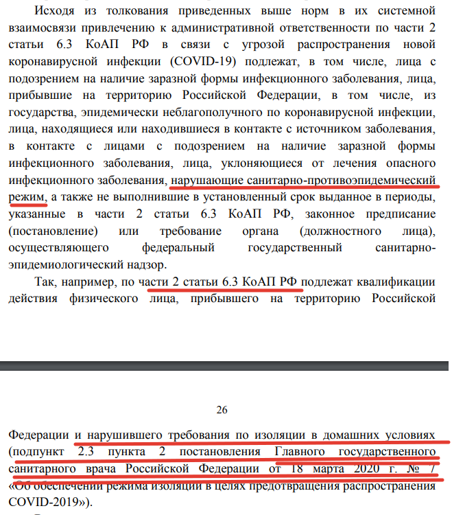 ВС РФ о масочном режиме