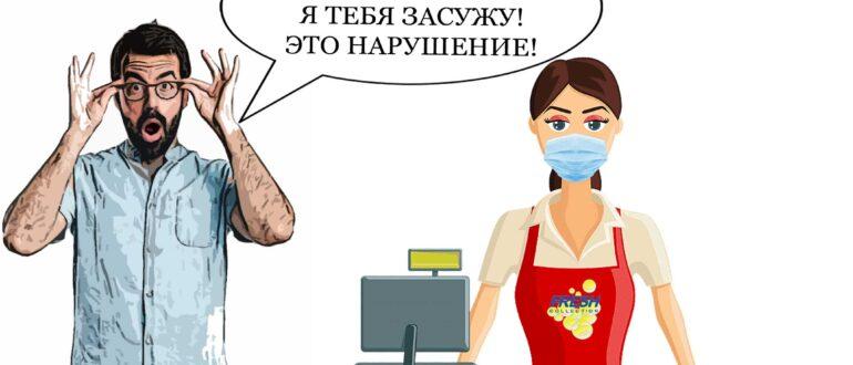 Покупатель без маски что делать продавцу