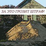 Штрафы за песок, мусор, строительные материалы возле дома