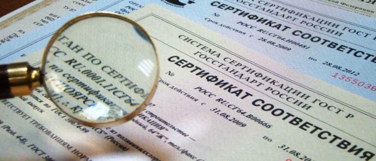 Сертификат соответствия или декларация о соответствии в Петербурге - что выбрать?